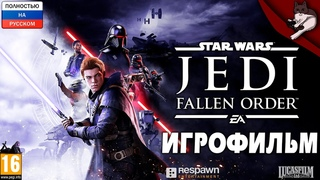 Star Wars Jedi: Fallen Order. Игрофильм.