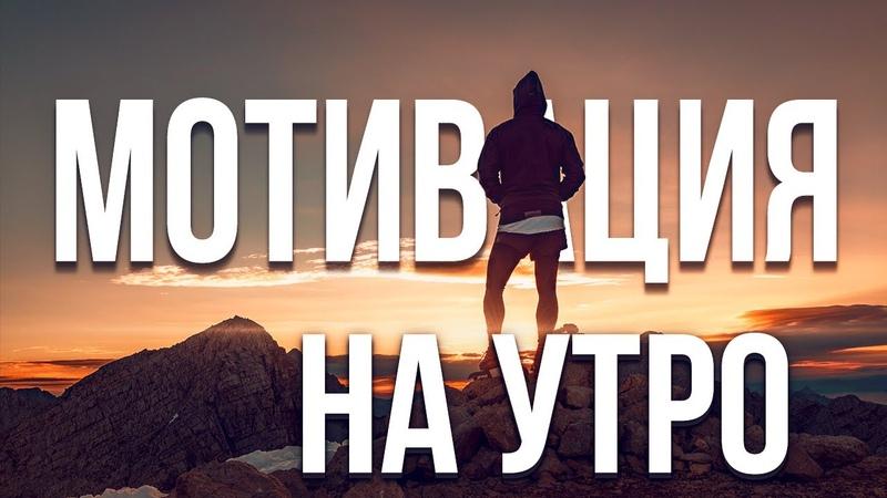 9 минут мощной утренней мотивации
