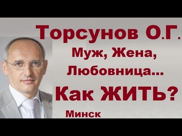 Торсунов О Г Муж Жена Любовница Как ЖИТЬ Минск 10 09 2013