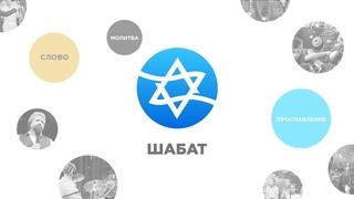 ШАБАТ КЕМО  |  Еврейское прославление | Чудеса | проповедь Бориса Грисенко