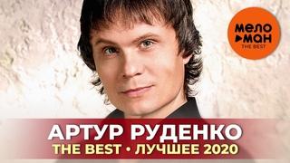 Артур Руденко - The Best - Лучшее 2020