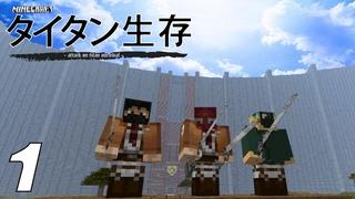 Attack On Titan Survival - MINECRAFT (EP 1)