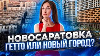 Обзор ЖК в Новосаратовке от ЦДС и Сетл Сити. Новый город - спутник начинается с ЖК Город первых