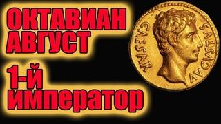 Октавиан Август 1-й император Рима