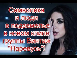 """Символика и люди в подземелье в новом клипе группы Винтаж на песню """"Наревусь"""" #винтаж #наревусь"""
