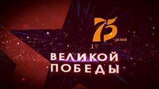 Прогрессовский СДК  75 летию ВЕЛИКОЙ ПОБЕДЫ  ПАМЯТЬ НАШУ НЕ СТЕРЕТЬ ГОДАМИ