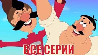 Казаки. Футбол - Все серии подряд - новые мультфильмы