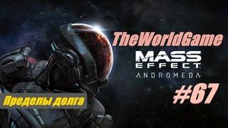 Прохождение Mass Effect: Andromeda [#67] (Пределы долга)