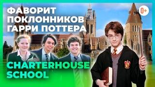 Школа в соединенном королевстве/ Charterhouse School (Чартерхаус)/ Лучшие учебные заведения в Англии