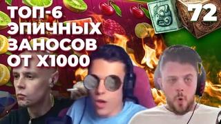 ВИТУС казино РЕКОРДНЫЙ ЗАНОС Х16000   Заносы недели ТОП ЗАНОСОВ от х1000
