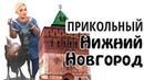 Путешествия по России. Города. Нижний Новгород. Большая Покровская улица