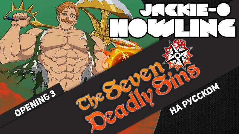 Семь смертных грехов 2 опенинг 1 Howling Русский кавер от Jackie O