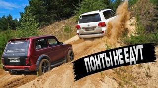 Не все ПОНТЫ ЕДУТ! Мужик на Toyota Land Cruiser 200 показал как надо ехать НИВЕ