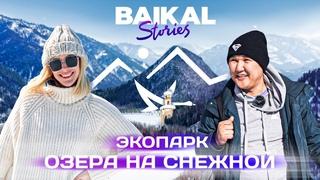 BAIKAL STORIES: Два блогера между двух регионов. Эко-парк Озера на Снежной