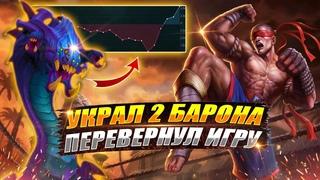 ЛЕС В СОЛО СДЕЛАЛ ЭТУ ИГРУ   League of Legends: Wild Rift