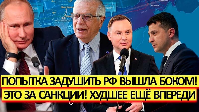 ЕС экстренно запросил помощь России В Европе дракu за русский газ Польша заберет у Украины транзит