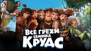 """Все грехи и ляпы мультфильма """"Семейка Крудс"""""""