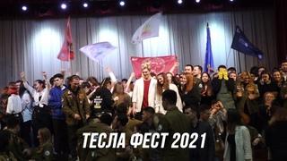 ТЕСЛА ФЕСТ 2021