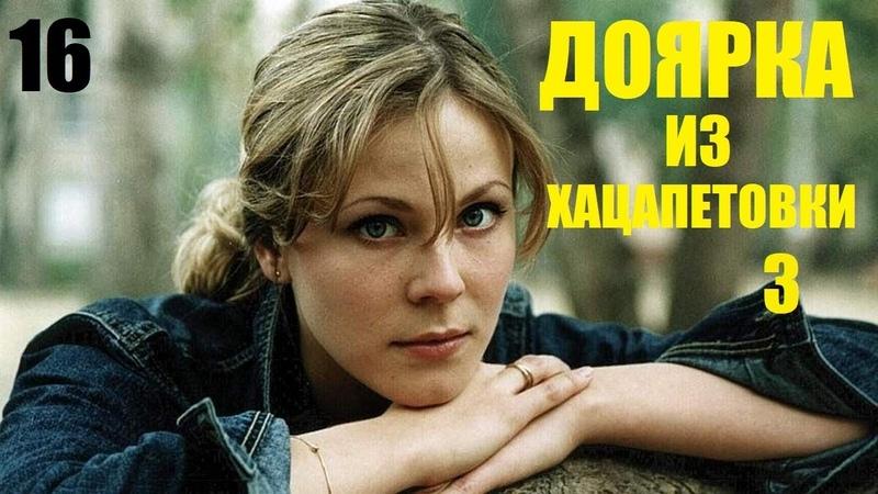 Сериал Доярка из Хацапетовки 3 16 серия русские сериалы мелодрамы фильм в 4К