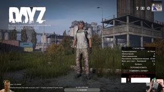 В поисках оружия DayZ сервер  Русское Поле