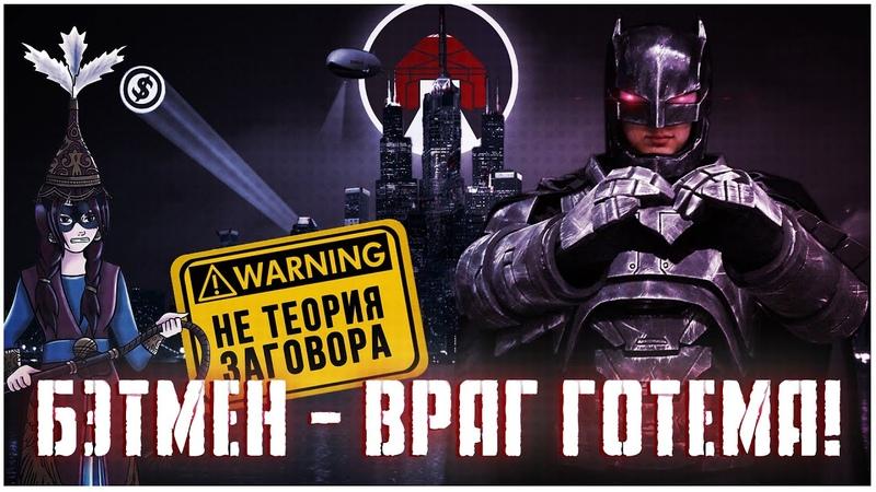 Бэтмен в Красной Юрте