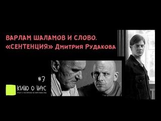 Варлам Шаламов и Слово. «Сентенция» Дмитрия Рудакова // «Кино о нас»