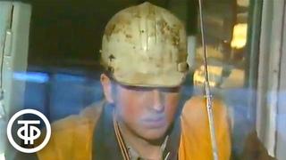 Андрей, сын Олега. О молодом слесаре Ленинградского трамвайного парка имени Н.Смирнова (1984)