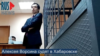 ⭕️ Алексея Ворсина судят в Хабаровске