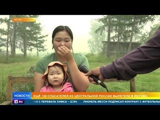 Лесные пожары в Якутии достигли исторических масштабов