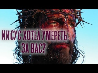 Миссионеры учат, что Иисус хотел умереть за вас. Но так ли это?