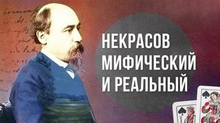 Некрасов: мифический и реальный. Лекция Михаила Макеева