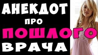 АНЕКДОТ про Молодую Красивую Девушку и Пошловатого Врача | Самые Смешные Свежие Анекдоты