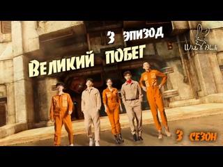 [EP.3] Great Escape S3/Великий побег 3 сезон [рус.саб]