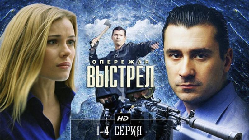 Опережая выстрел 1 4 серия 2012