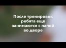 Видео от Школа футбола ЛАЙК ТОРНАДО Тула