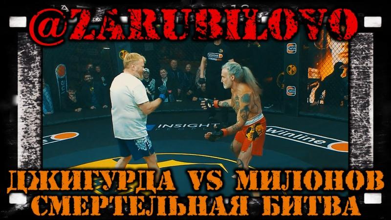 ДЖИГУРДА VS МИЛОНОВ СМЕРТЕЛЬНАЯ БИТВА @ZARUBILOVO