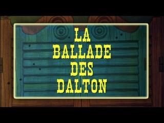 Счастливчик Люк: Баллада о Далтонах / Lucky Luke: La ballade des Dalton 1978
