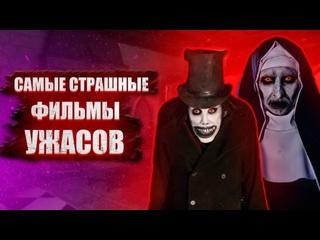 Ночной Кинопоказ Лучшие Ужасы 1990-2000 годов и 2010 Смотреть