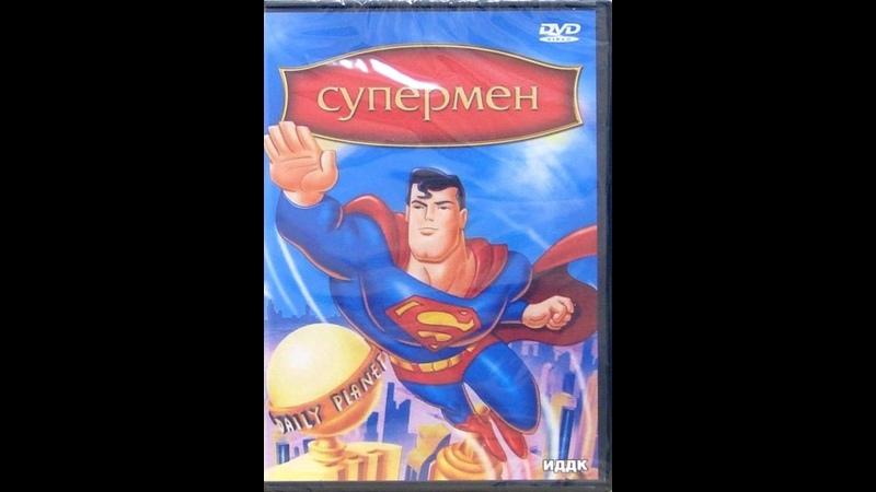 Супермен Дэйв Флейшер мульт VHS