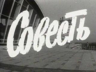 Совесть 1 серия (1974)