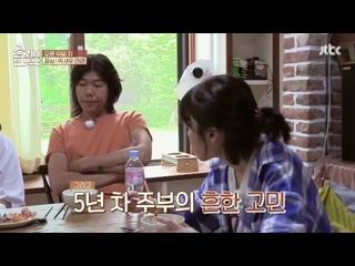 Hyori's Bed And Breakfast Episode 9 English sub