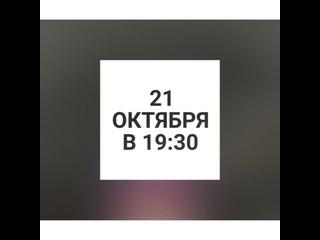 Приглашение на концерт 21 октября