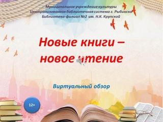 """Виртуальный обзор """"Новые книги - новое чтение"""""""