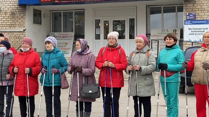 Флешмоб по скандинавской ходьбе ВОИ 30 09 21 Верховажский вестник