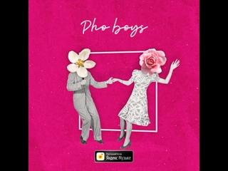 PhoBoys – Танцы