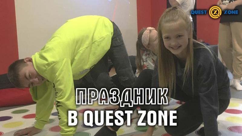 Праздник в Quest Zone
