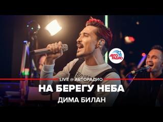 Дима Билан - На Берегу Неба (LIVE @ Авторадио)