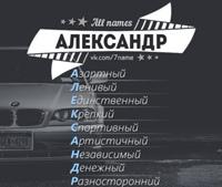 Александр Ключарёв фото №5