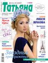 Яркова Люся | Алматы | 13