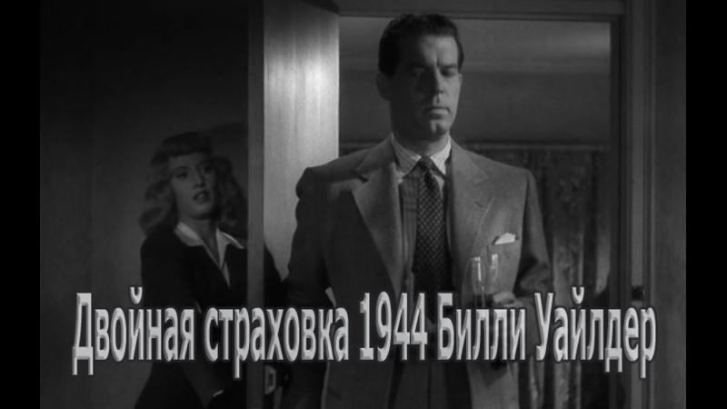 Двойная страховка 1944 Билли Уайлдер